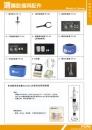 選購設備與配件