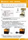 鹼性溶液比重、波美度、濃度測試儀