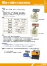 緻密性固體材料密度測試儀