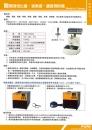 酸類溶液比重、波美度、濃度測試儀