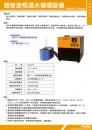 超音波恆溫水循環設備