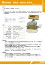 發酵酒糖度、酒精度、濃度線上監測儀