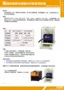 高精度緻密性固體材料密度測試儀