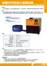 固體材料恆溫水循環設備