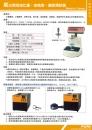 氧化劑溶液比重、波美度、濃度測試儀