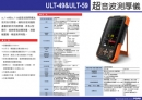 超音波測厚儀 ULT-49&ULT-59