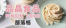台南食品廠