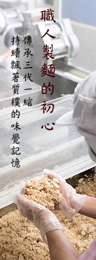 台南製麵工廠