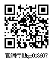 018607_官網行動go.jpg