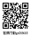 018610_官網行動go.jpg