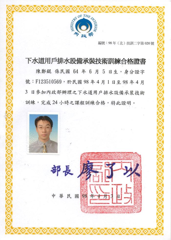 技師下水道合格證書1.jpg