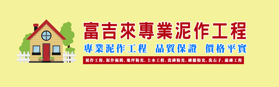 泥作banner1.jpg