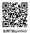 018623_官網行動go.jpg