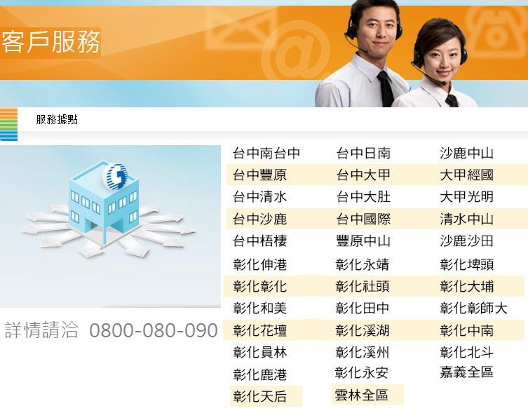 中區服務據點.jpg