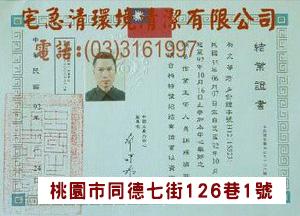 專業證件2.JPG