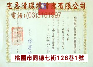 專業證件5.JPG