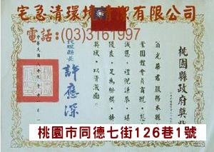 專業證件4.JPG