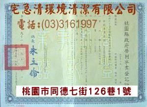 專業證件1.JPG