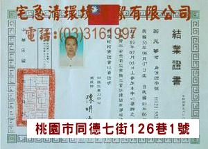 專業證件3.JPG