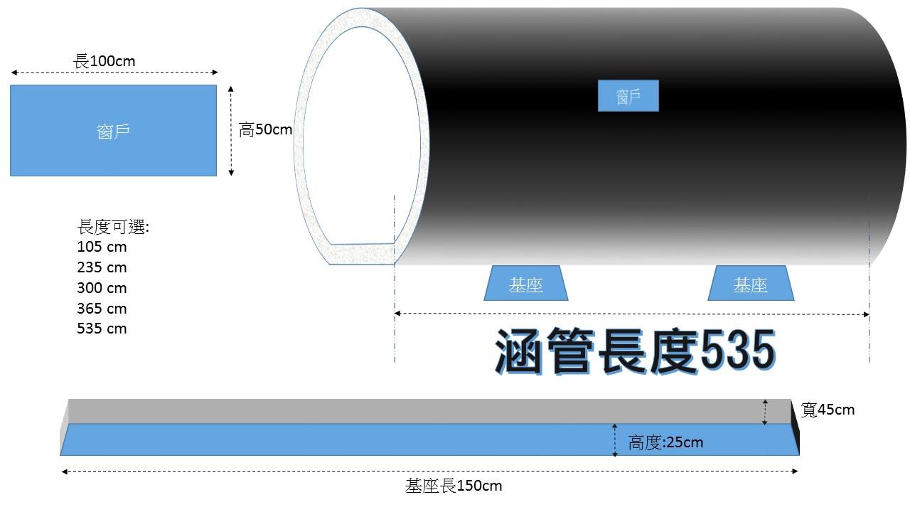535 cm-結構圖B.JPG
