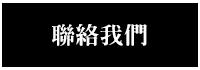INDEX-久久廚具坊2-4 .png