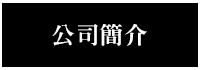 INDEX-久久廚具坊2-1.png