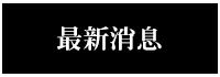 INDEX-久久廚具坊2-3 .png