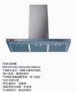 T型排油煙機SAR-9312