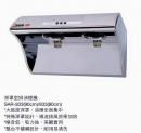 深罩型排油煙機SAR-833/933