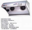 智慧型電熱排油煙機SAR-899/999
