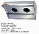 電熱可拆式排油煙機898/998(80/90)