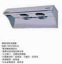 營業用排油煙機SAR-1201