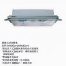 隱藏式排油煙機SAR-831/931
