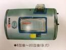 臥式電熱水爐8~20加侖