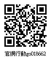 018662_官網行動go.jpg