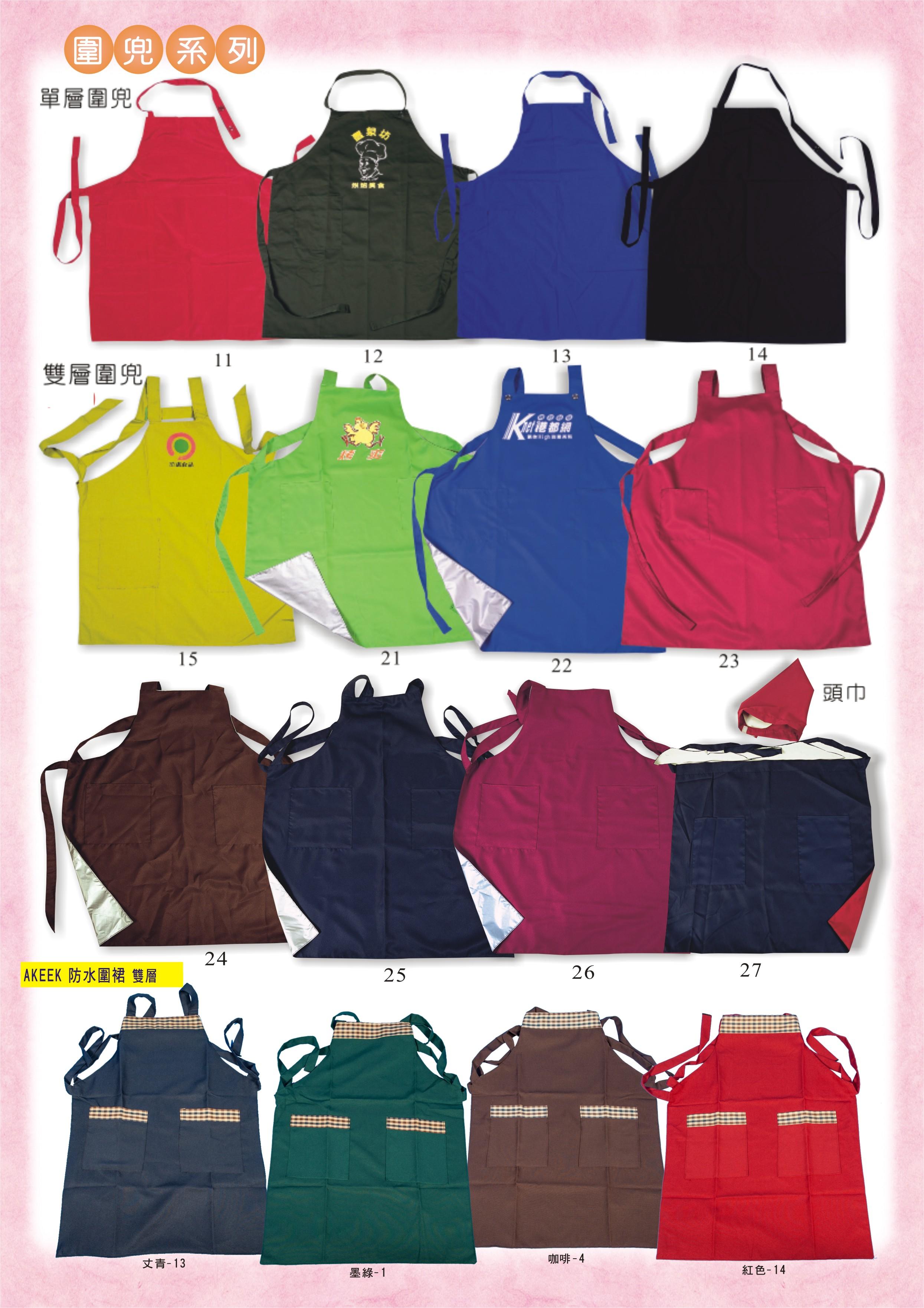 LG圍裙.jpg