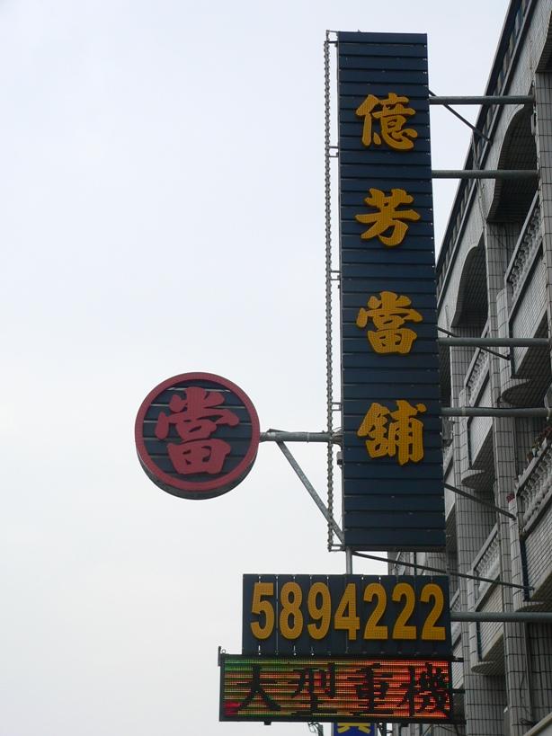 億芳當鋪2.JPG