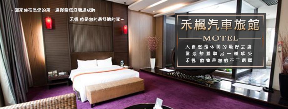 禾楓汽車旅館(推薦嘉義館)
