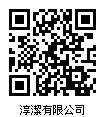 Black QR Code-17HSC00038淳潔有限公司.jpg