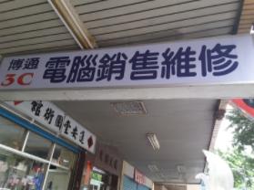 店面招牌.jpg