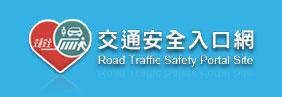 交通安全入口網.jpg