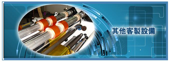 INDEX-一彤有限公司4產品分類頁籤4-9.png