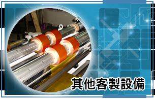 INDEX-一彤有限公司2-9.png
