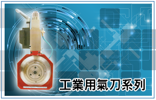INDEX-一彤有限公司2-2.png