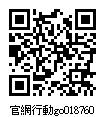 018760_官網行動go.jpg