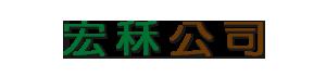 宏秝有限公司