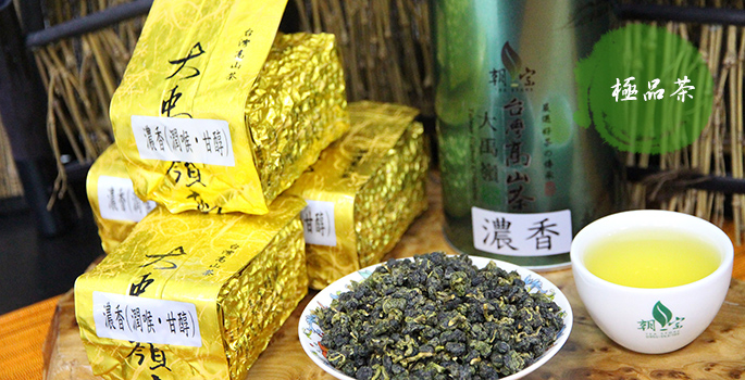 極品茶-title.jpg