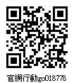 018778_官網行動go.jpg
