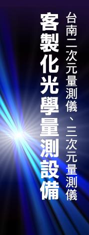 廣逸側欄_03.png