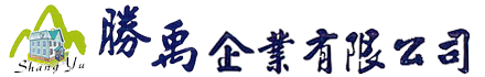 勝禹企業有限公司